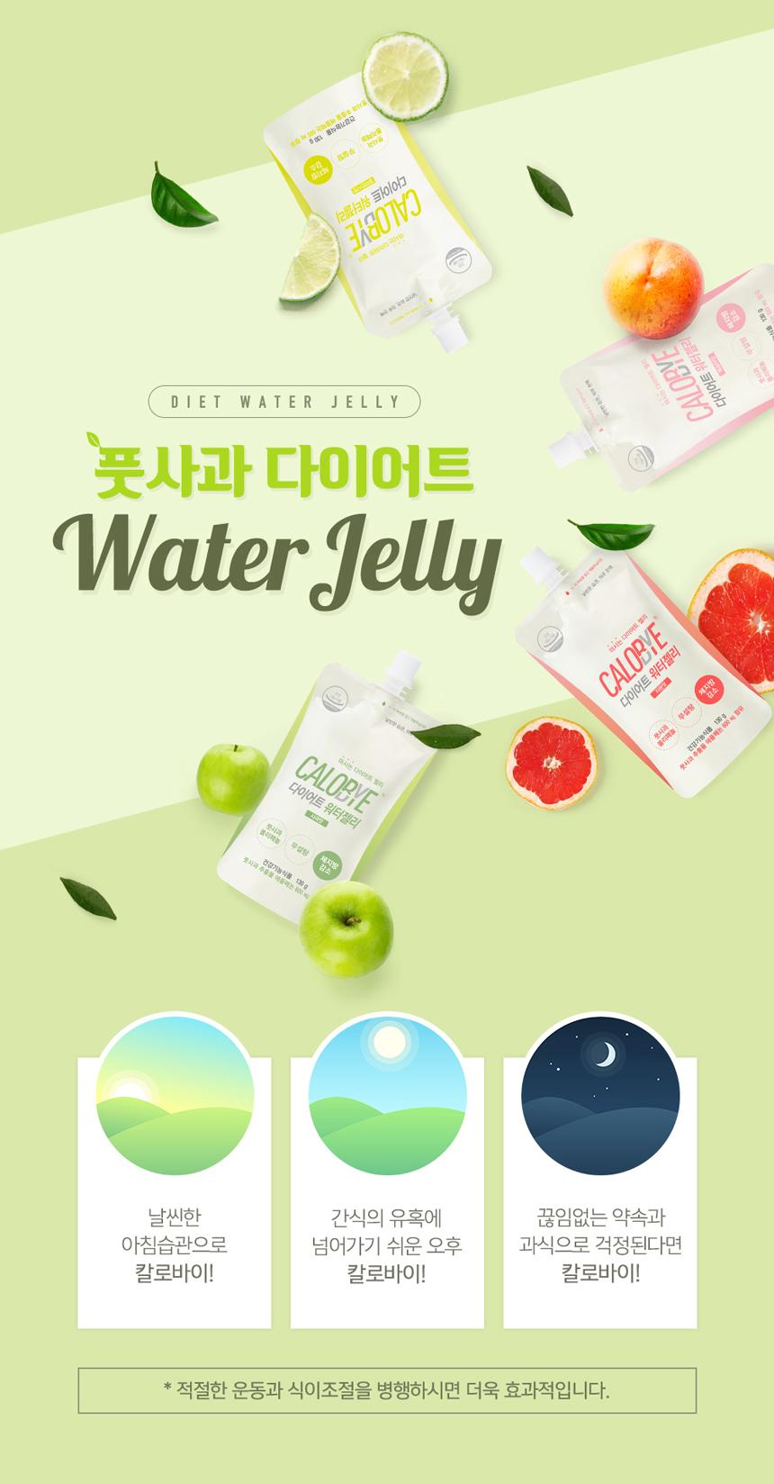 diet water jelly kim jong kook